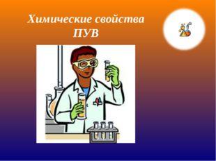 Химические свойства ПУВ