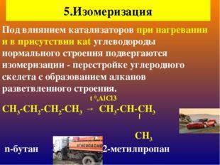 Под влиянием катализаторов при нагревании и в присутствии каt углеводороды но