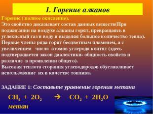 1. Горение алканов СН4 + 2О2СО2 + 2Н2О метан ЗАДАНИЕ 1: Составьте уравнен