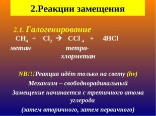 2.Реакции замещения  2.1. Галогенирование CН4 + Сl2  СCl 4 + 4HCl метан т