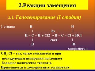 2.1. Галогенирование (I стадия) 1 стадия H H | hv | H – C – H + Cl2 →H – C