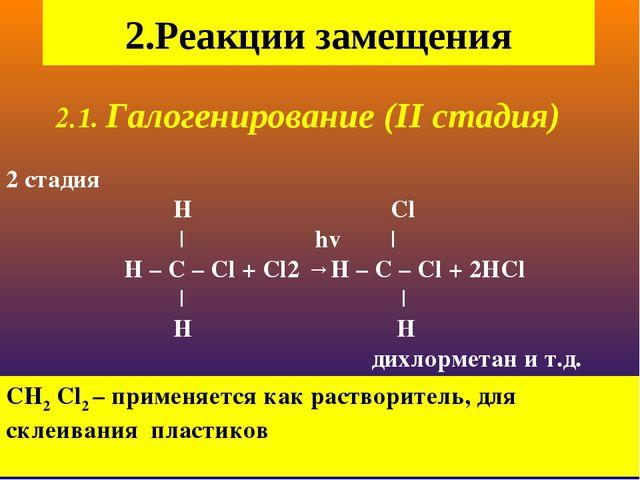 2.1. Галогенирование (II стадия) 2 стадия H Cl | hv | H – C – Cl + Cl2 →H –...