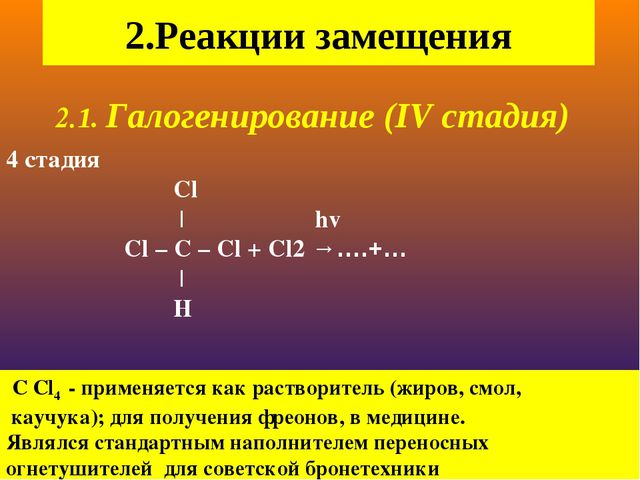 2.1. Галогенирование (IV стадия) 4 стадия Cl | hv Cl – C – Cl + Cl2 →….+… |...