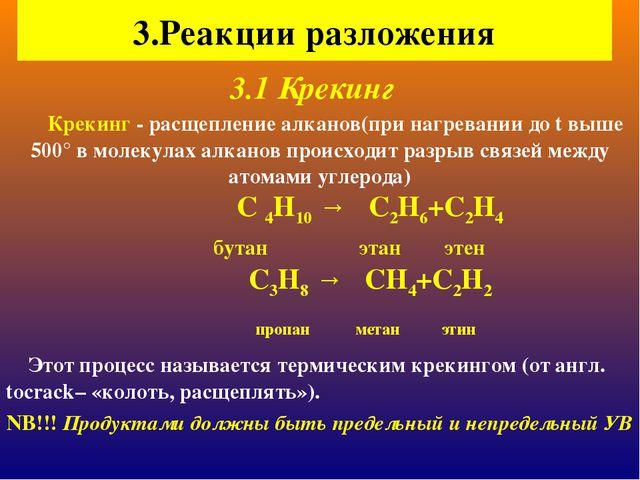 3.Реакции разложения Крекинг - расщепление алканов(при нагревании до t выше 5...