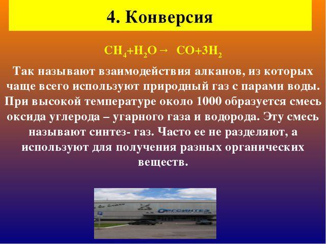 4. Конверсия СН4+Н2O→ CO+3H2 Так называют взаимодействия алканов, из которых...