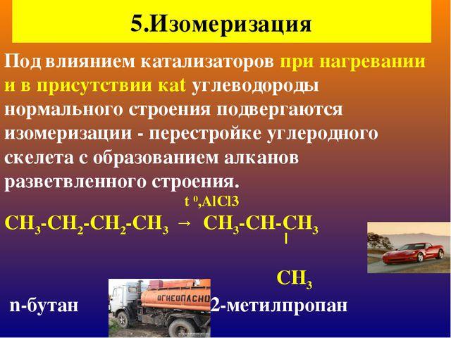 Под влиянием катализаторов при нагревании и в присутствии каt углеводороды но...