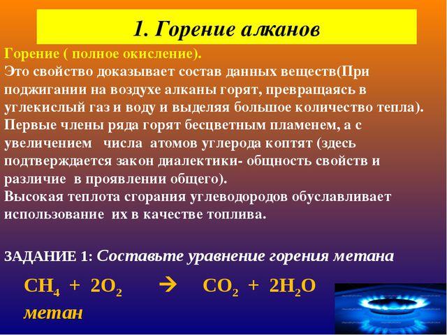1. Горение алканов СН4 + 2О2СО2 + 2Н2О метан ЗАДАНИЕ 1: Составьте уравнен...