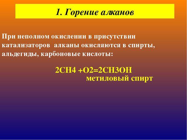 1. Горение алканов При неполном окислении в присутствии катализаторов алканы...