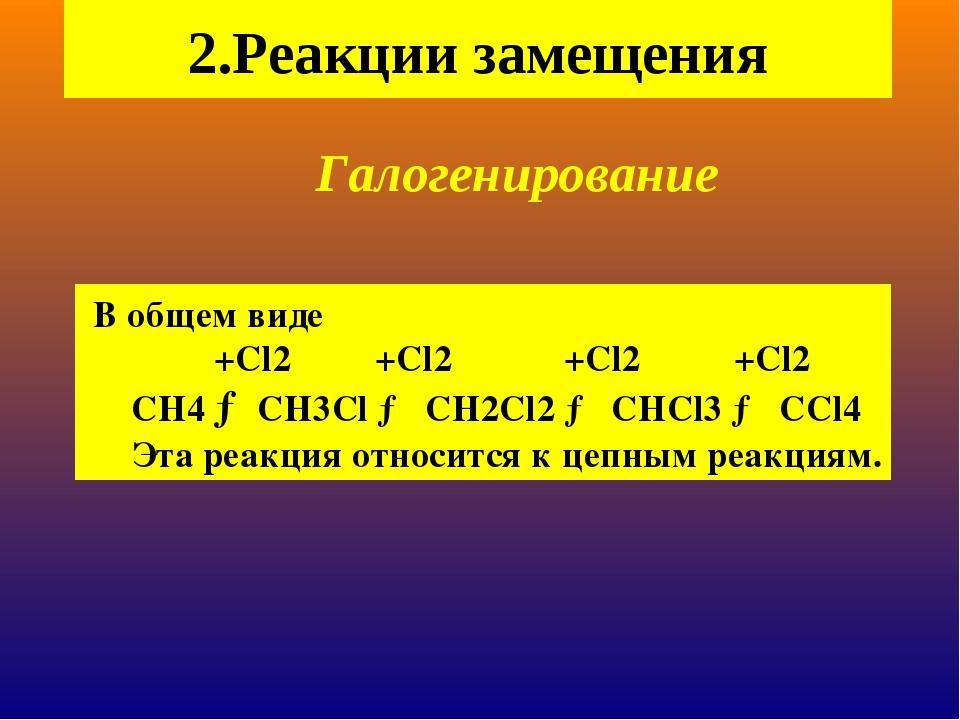 Галогенирование В общем виде +Cl2 +Cl2 +Cl2 +Cl2 CH4 →CH3Cl → CH2Cl2 → CHCl...