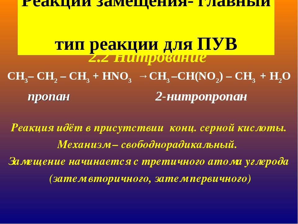 2.2 Нитрование CН3– СН2 – СН3 + HNO3 →СН3 –СН(NO2) – СН3 + H2O пропан 2-...