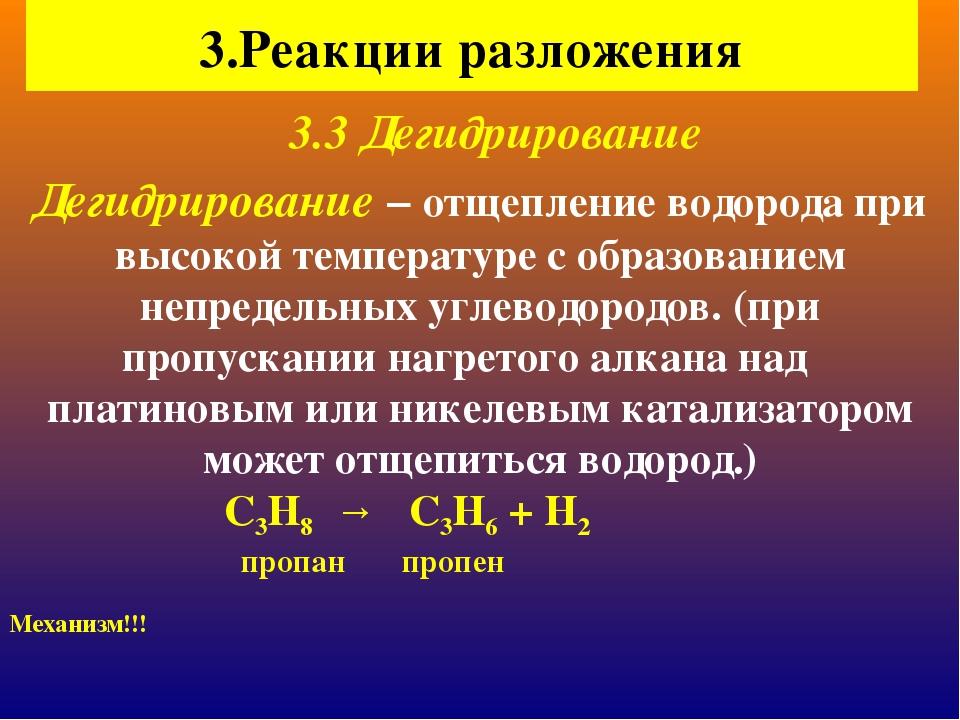 3.Реакции разложения Дегидрирование – отщепление водорода при высокой темпера...