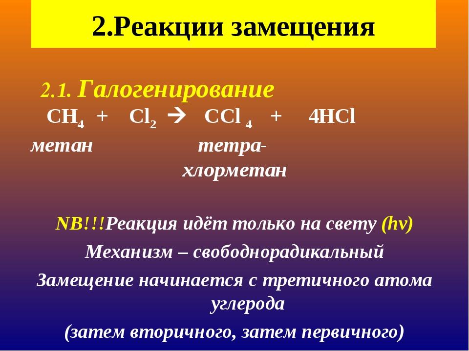 2.Реакции замещения  2.1. Галогенирование CН4 + Сl2  СCl 4 + 4HCl метан т...