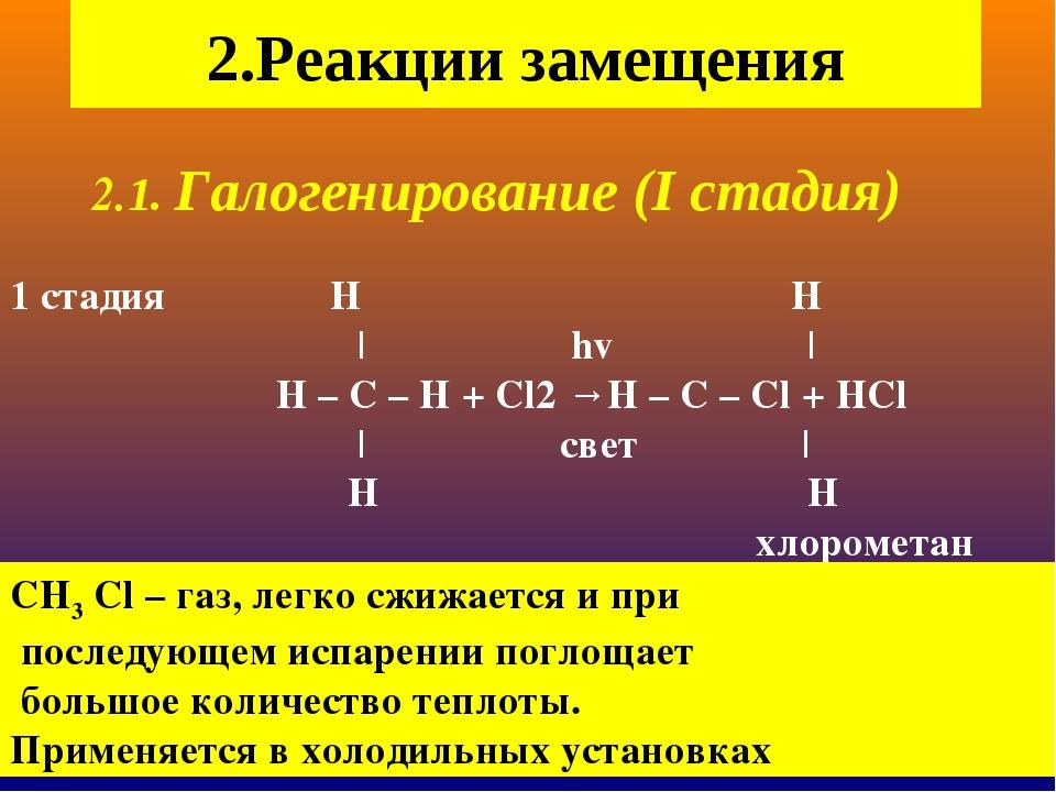 2.1. Галогенирование (I стадия) 1 стадия H H | hv | H – C – H + Cl2 →H – C...