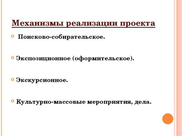 Механизмы реализации проекта Поисково-собирательское. Экспозиционное (оформит...