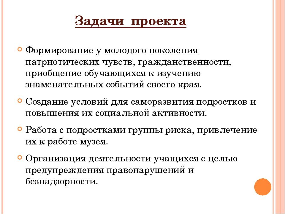 Задачи проекта Формирование у молодого поколения патриотических чувств, гражд...