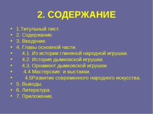 2. СОДЕРЖАНИЕ 1.Титульный лист. 2. Содержание. 3. Введение. 4. Главы основной