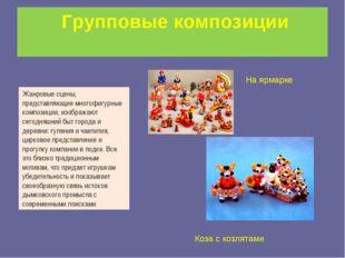 Групповые композиции Жанровые сцены, представляющие многофигурные композиции
