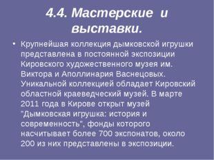 4.4. Мастерские и выставки. Крупнейшая коллекция дымковской игрушки представл
