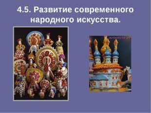 4.5. Развитие современного народного искусства.