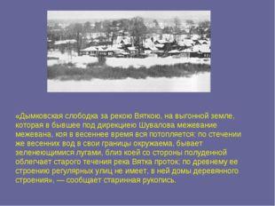 «Дымковская слободка за рекою Вяткою, на выгонной земле, которая в бывшее под