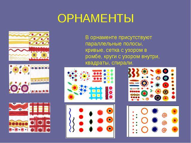 ОРНАМЕНТЫ В орнаменте присутствуют параллельные полосы, кривые, сетка с узоро...