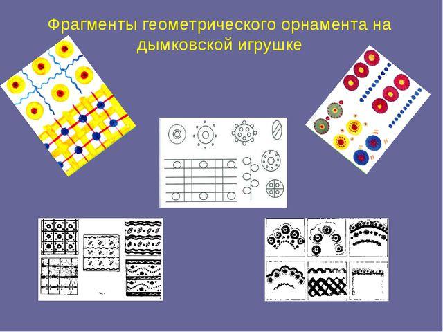 Фрагменты геометрического орнамента на дымковской игрушке