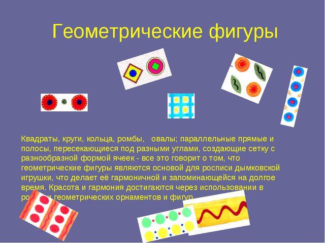 Геометрические фигуры Квадраты, круги, кольца, ромбы, овалы; параллельные пр...