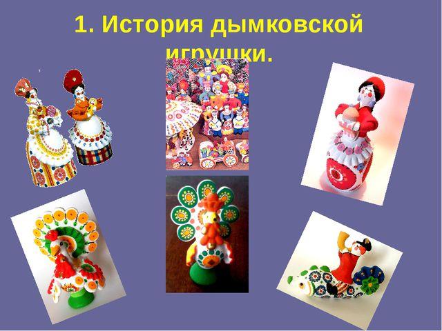1. История дымковской игрушки.
