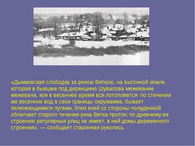 «Дымковская слободка за рекою Вяткою, на выгонной земле, которая в бывшее под...
