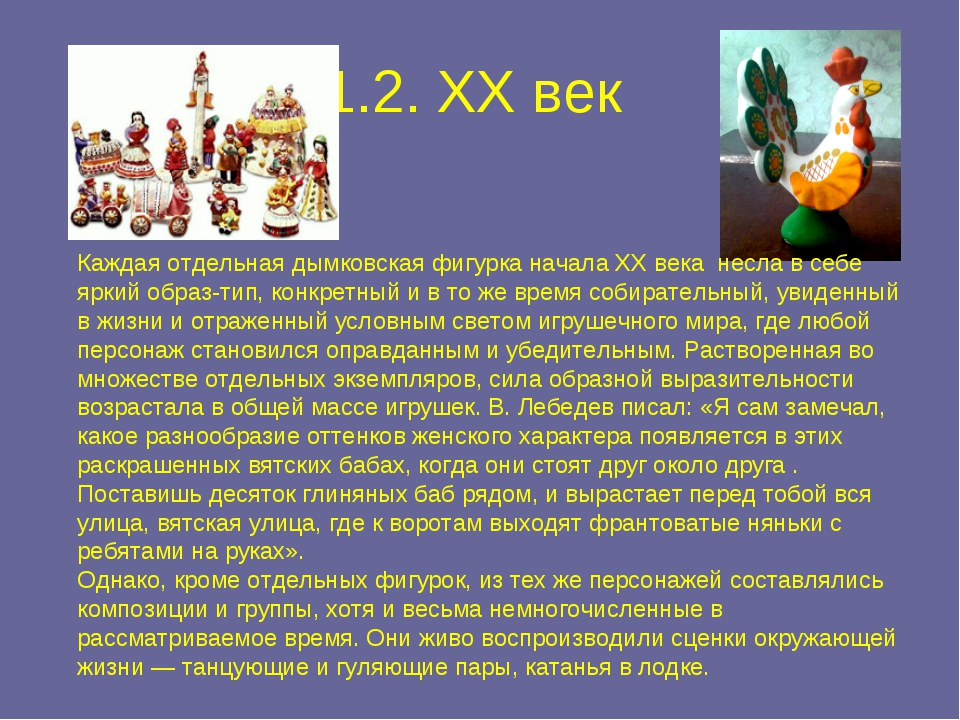 1.2. XX век Каждая отдельная дымковская фигурка начала XX века несла в себе я...
