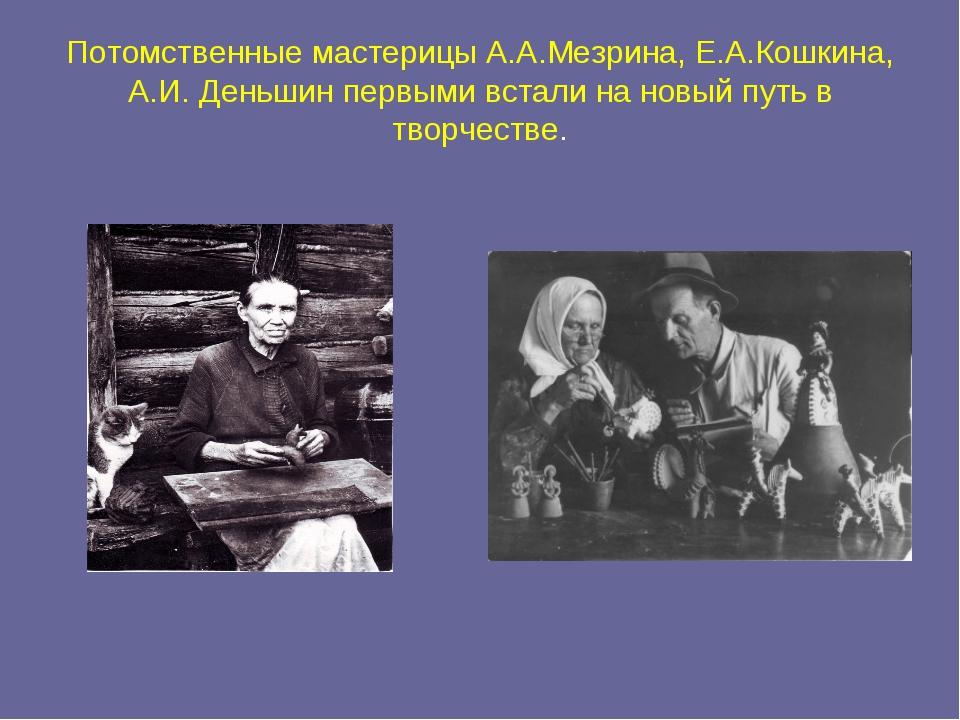 Потомственные мастерицы А.А.Мезрина, Е.А.Кошкина, А.И. Деньшин первыми встали...