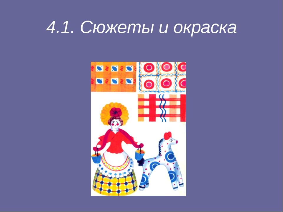 4.1. Сюжеты и окраска