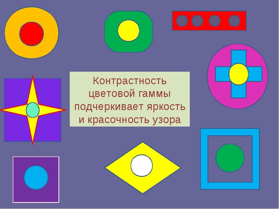 Контрастность цветовой гаммы подчеркивает яркость и красочность узора