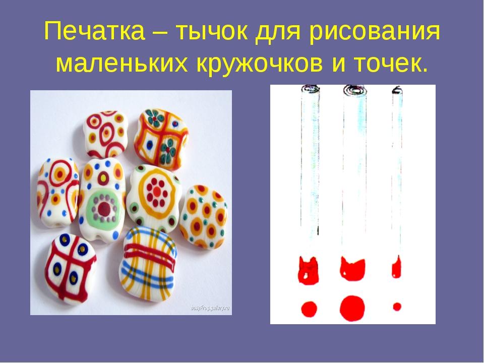 Печатка – тычок для рисования маленьких кружочков и точек.