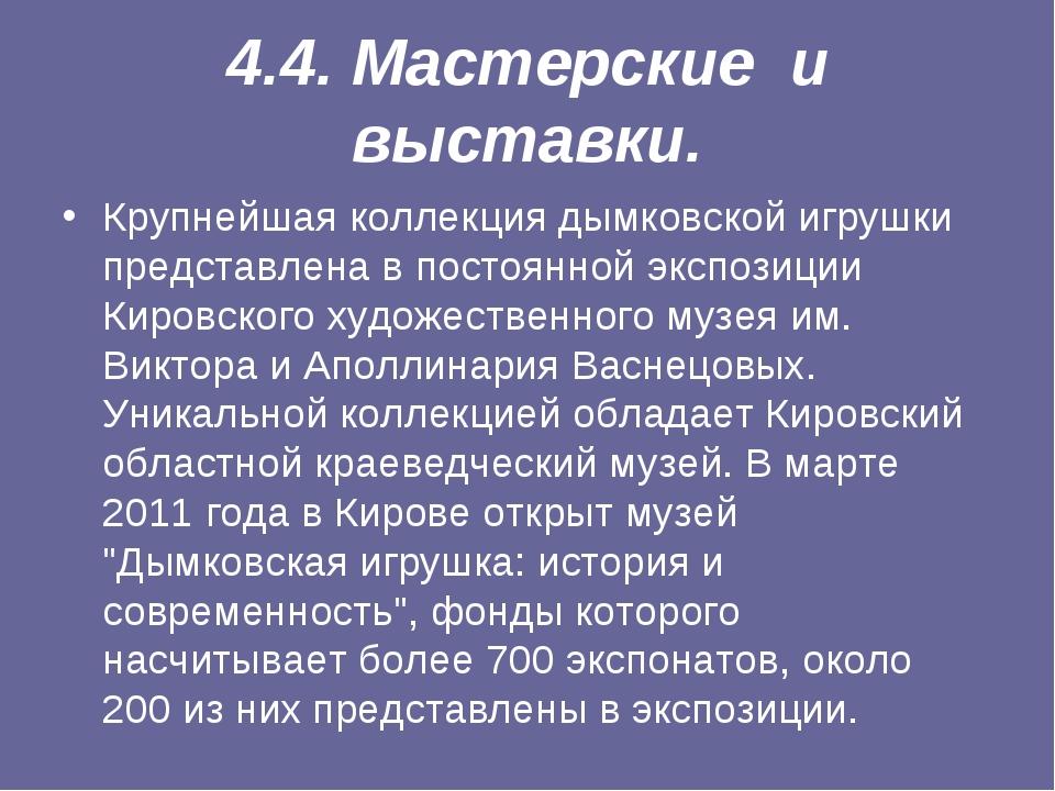 4.4. Мастерские и выставки. Крупнейшая коллекция дымковской игрушки представл...