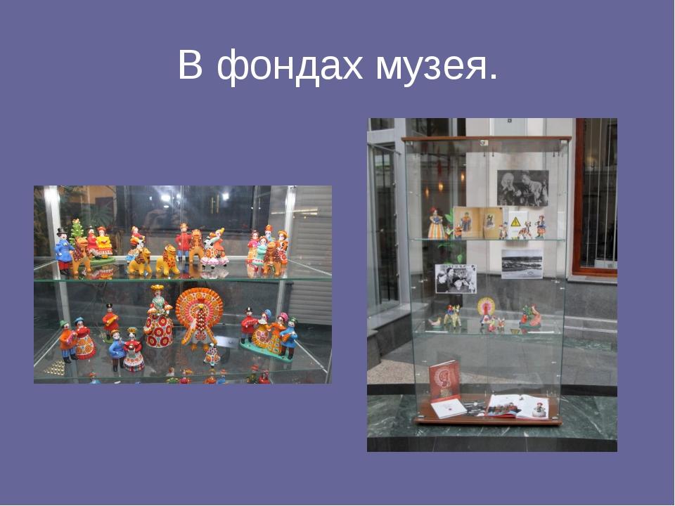 В фондах музея.