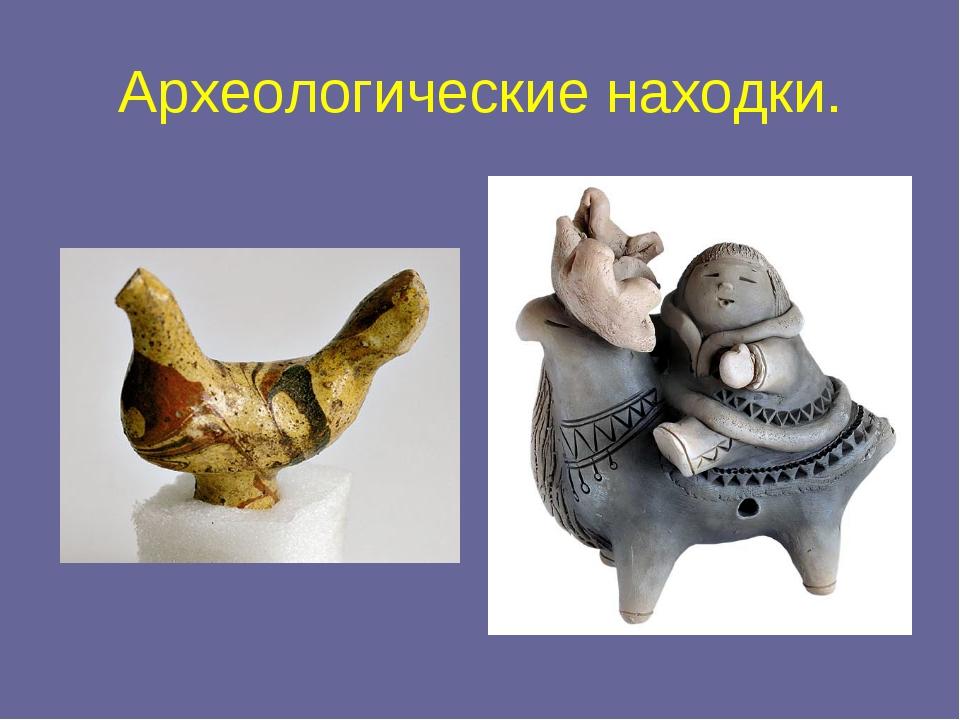 Археологические находки.