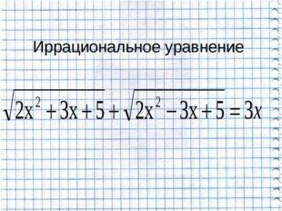 Иррациональное уравнение