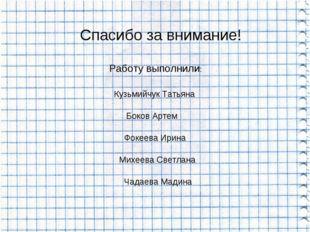 Спасибо за внимание! Работу выполнили: Кузьмийчук Татьяна Боков Артем Фокеева