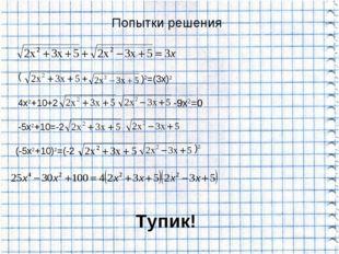 Попытки решения ( + )2=(3x)2 4x2+10+2 -9x2=0 -5x2+10=-2 (-5x2+10)2=(-2 )2 Ту
