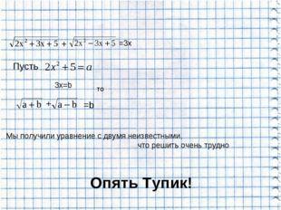 + =3x Пусть 3x=b то + =b Мы получили уравнение с двумя неизвестными, что реши
