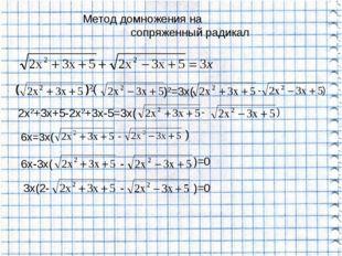 Метод домножения на сопряженный радикал ( )2( )2=3x( - ) 2x2+3x+5-2x2+3x-5=3