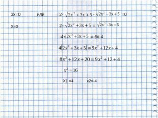 3x=0 или 2- - =0 2- = -4 =-6x-4 X1 =4 x2=-4 Х=0