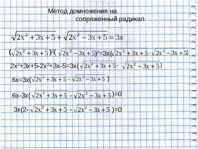 Метод домножения на сопряженный радикал ( )2( )2=3x( - ) 2x2+3x+5-2x2+3x-5=3...