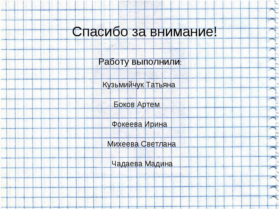 Спасибо за внимание! Работу выполнили: Кузьмийчук Татьяна Боков Артем Фокеева...