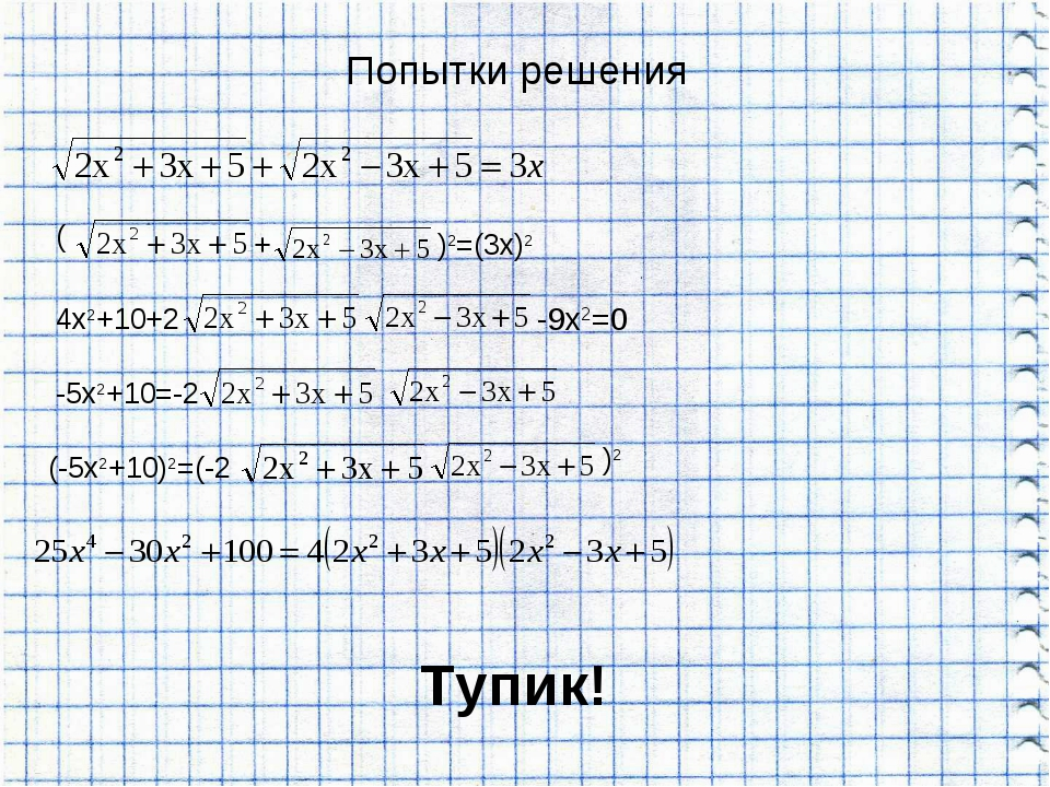 Попытки решения ( + )2=(3x)2 4x2+10+2 -9x2=0 -5x2+10=-2 (-5x2+10)2=(-2 )2 Ту...