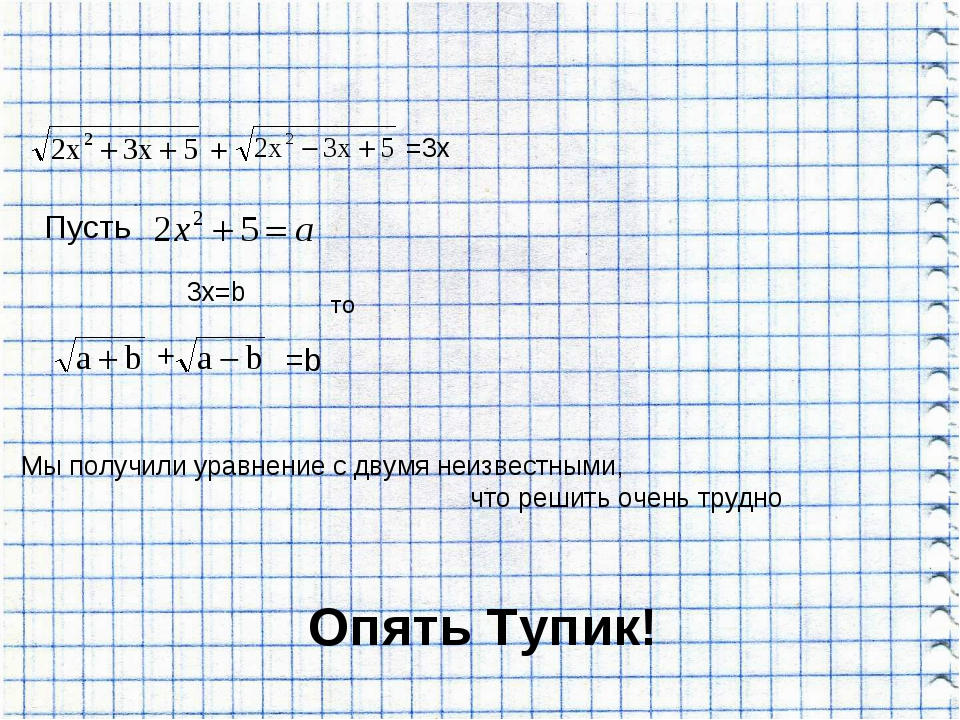 + =3x Пусть 3x=b то + =b Мы получили уравнение с двумя неизвестными, что реши...