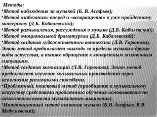 Методы: Метод наблюдения за музыкой (Б. В. Асафьев); Метод «забегания» впере