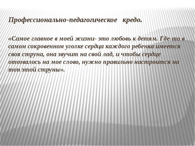Профессионально-педагогическое кредо. «Самое главное в моей жизни- это любовь...