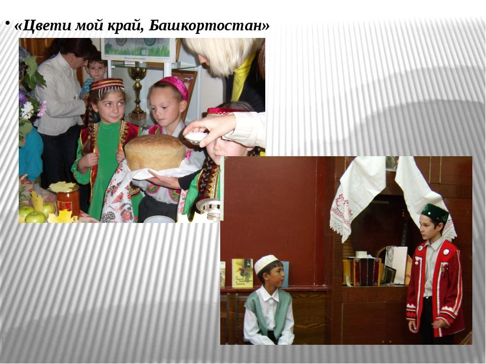 «Цвети мой край, Башкортостан»